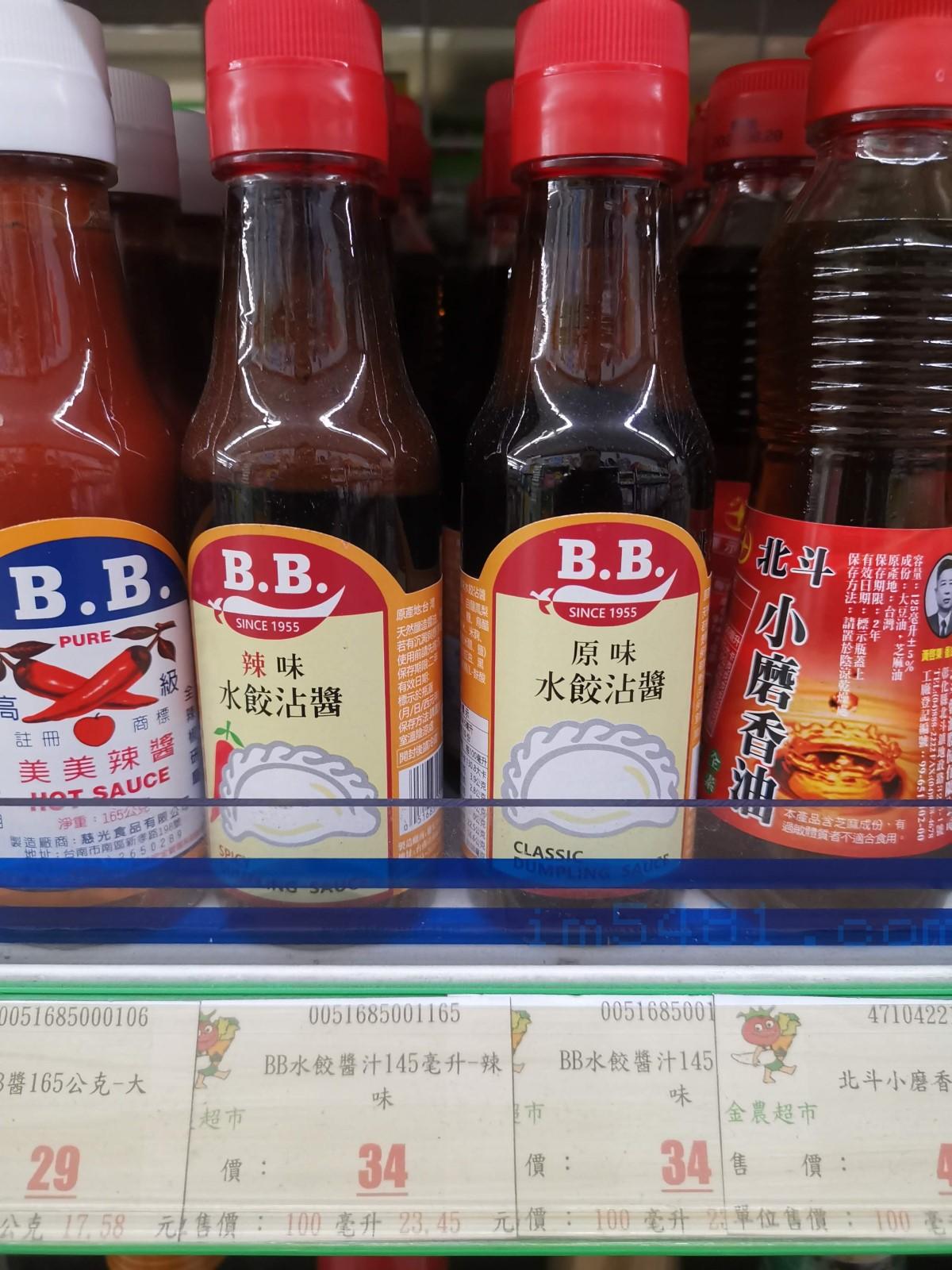 金山農會超市的BB水餃沾醬