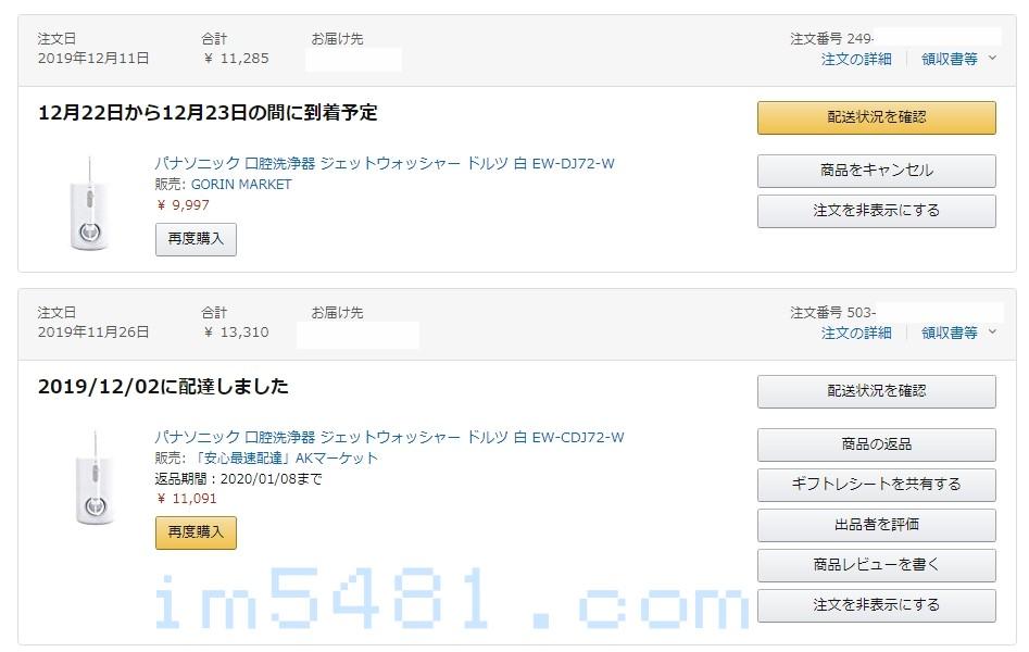 EW-DJ72-W 跟EW-CDJ72-W的Amazon.jp 購買價格