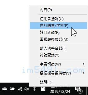 Windows 10叫出注音輸入法,然後在ㄅ上方,點滑鼠右鍵,選擇[自訂讀音/字根]