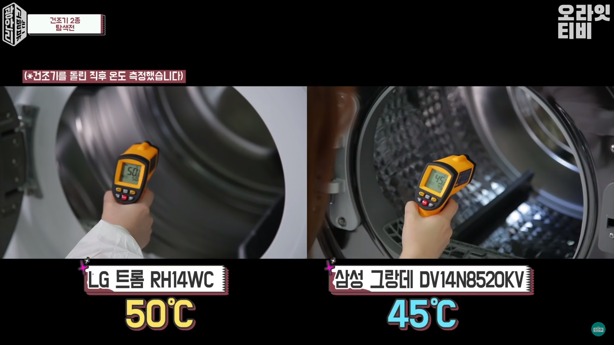 LG跟三星熱泵式乾衣機的烘乾完成後的桶內溫度比較