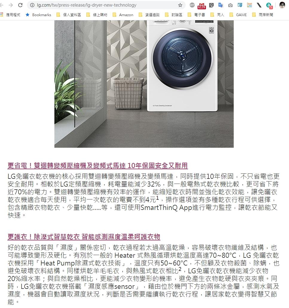 LG 官方宣傳稿 LG免曬衣乾衣機革新技術 劃時代家務救星登場