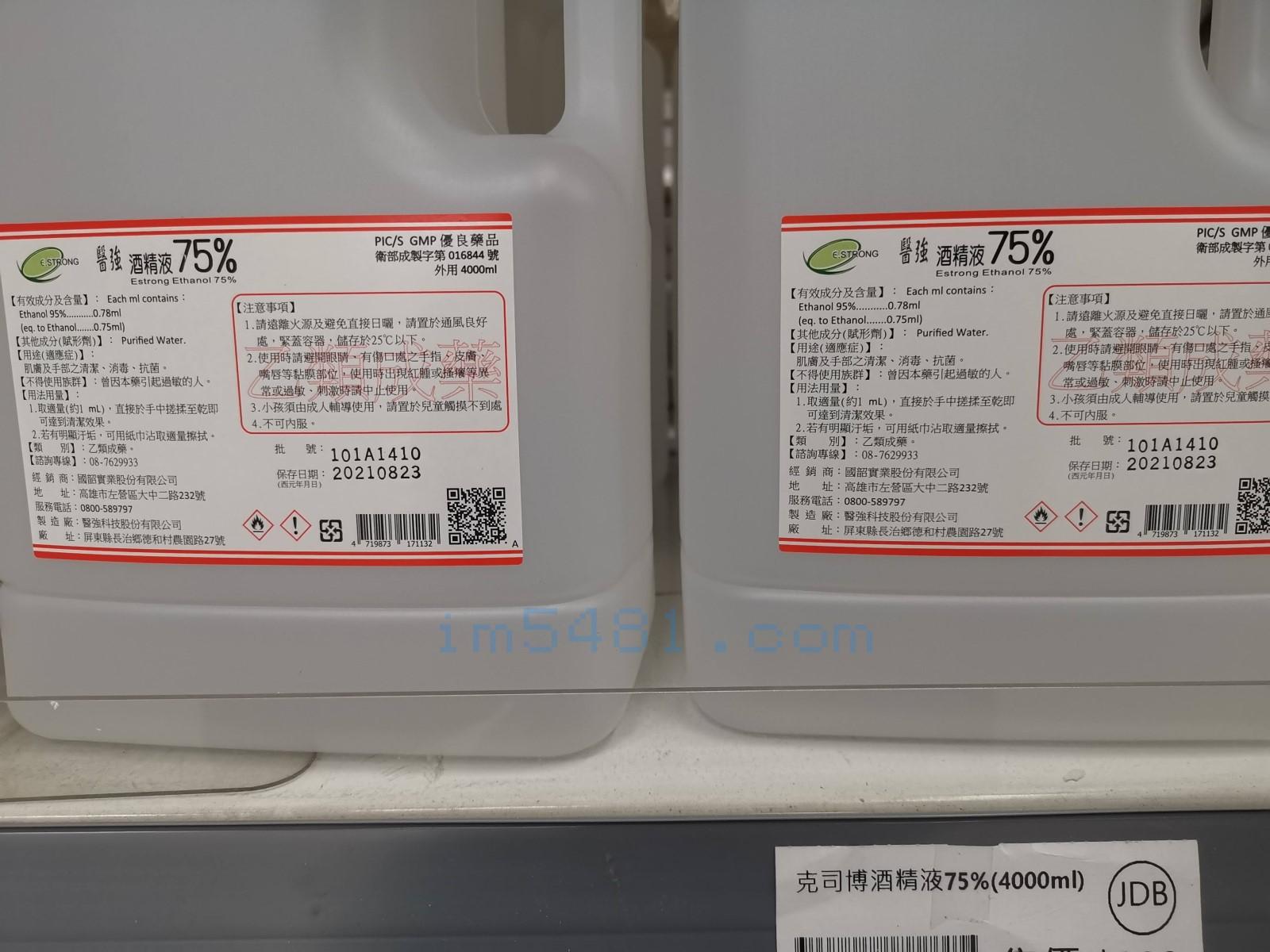 在烘焙材料行可以買到的75%酒精液體