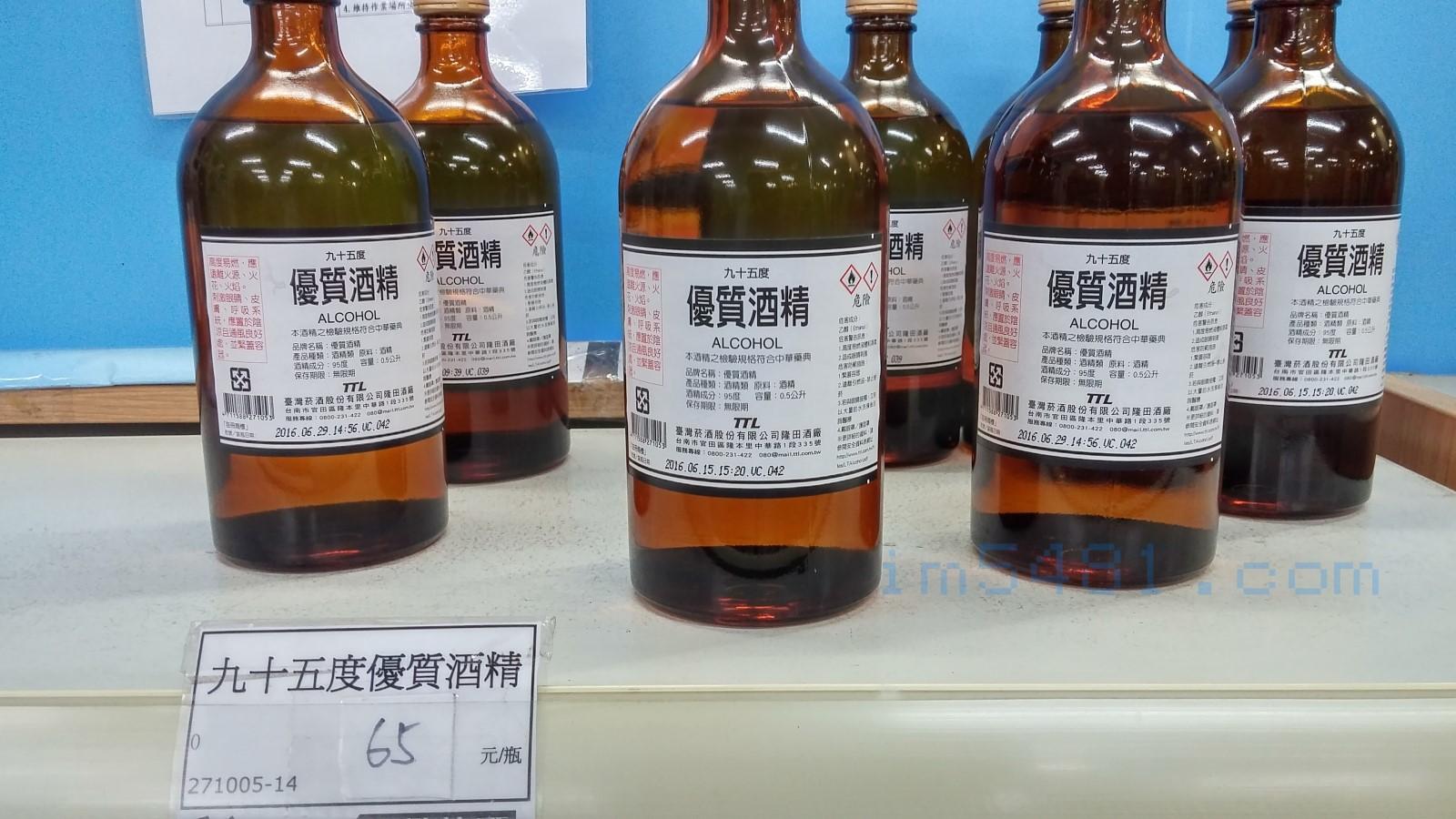 台灣最普遍的台灣菸酒95度優質酒精