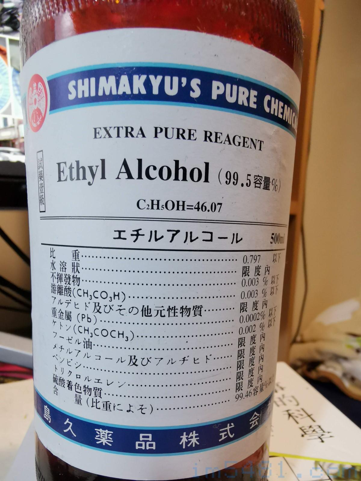 島久99.5%無水酒精(試藥壹級)