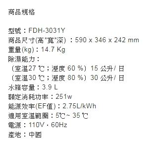 美國Frigidaire富及第 30L 清淨除濕機 FDH-3031Y的除溼能力規格