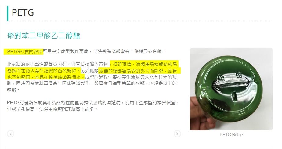 PETG 聚對苯二甲酸乙二醇酯 依然無法存放酒精