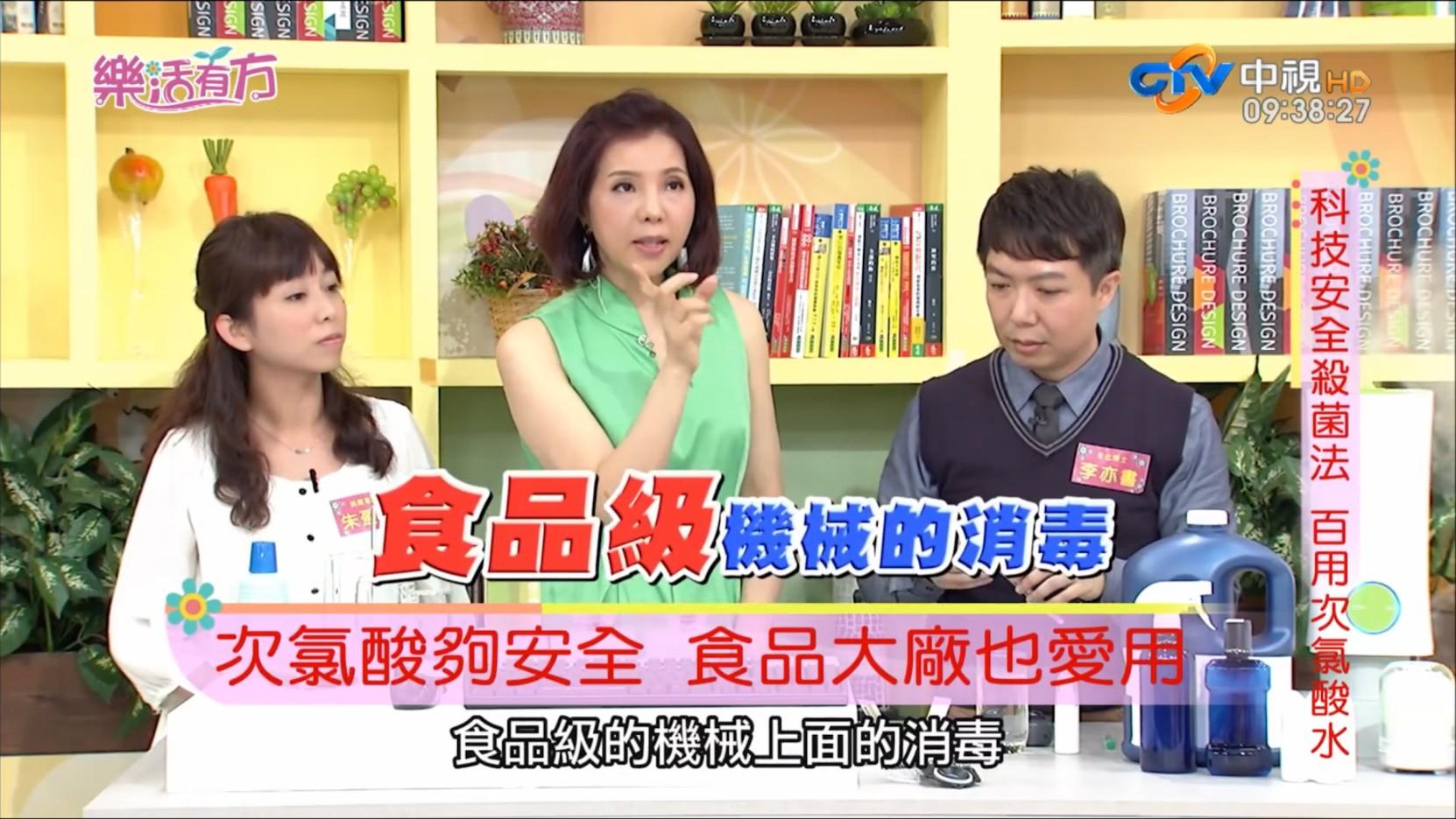 旺旺集團底下的中視 樂活有方節目只有說道食品級機械的消毒,但這個節目卻沒說『實際上在日本的食品廠是不能有任何次氯酸的殘留』