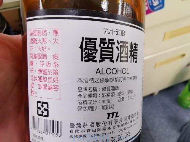 灣菸酒公司的優質酒精符合中華藥典規定之標準