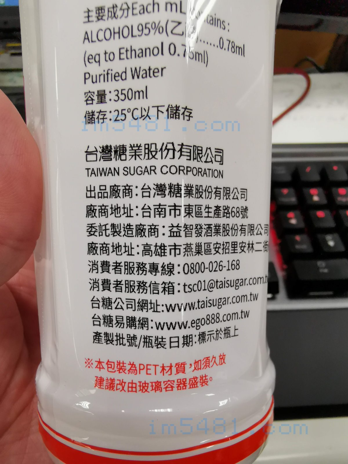 台糖防疫酒精標示『本包裝為PET材質,如需久放建議改由玻璃容器盛裝』