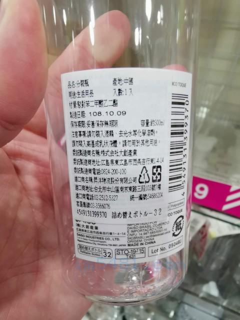 大創PET瓶,注意事項: 請勿裝入酒精跟去光水等化學溶劑