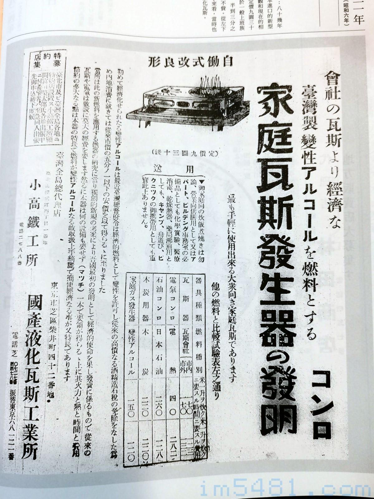 廣告表示 變性酒精家庭瓦斯發生器,使用的是變性アルコール(變性酒精),並說明煮飯的時間跟費用比較表 資料來源: 廣告表示: 作者: 陳柔縉