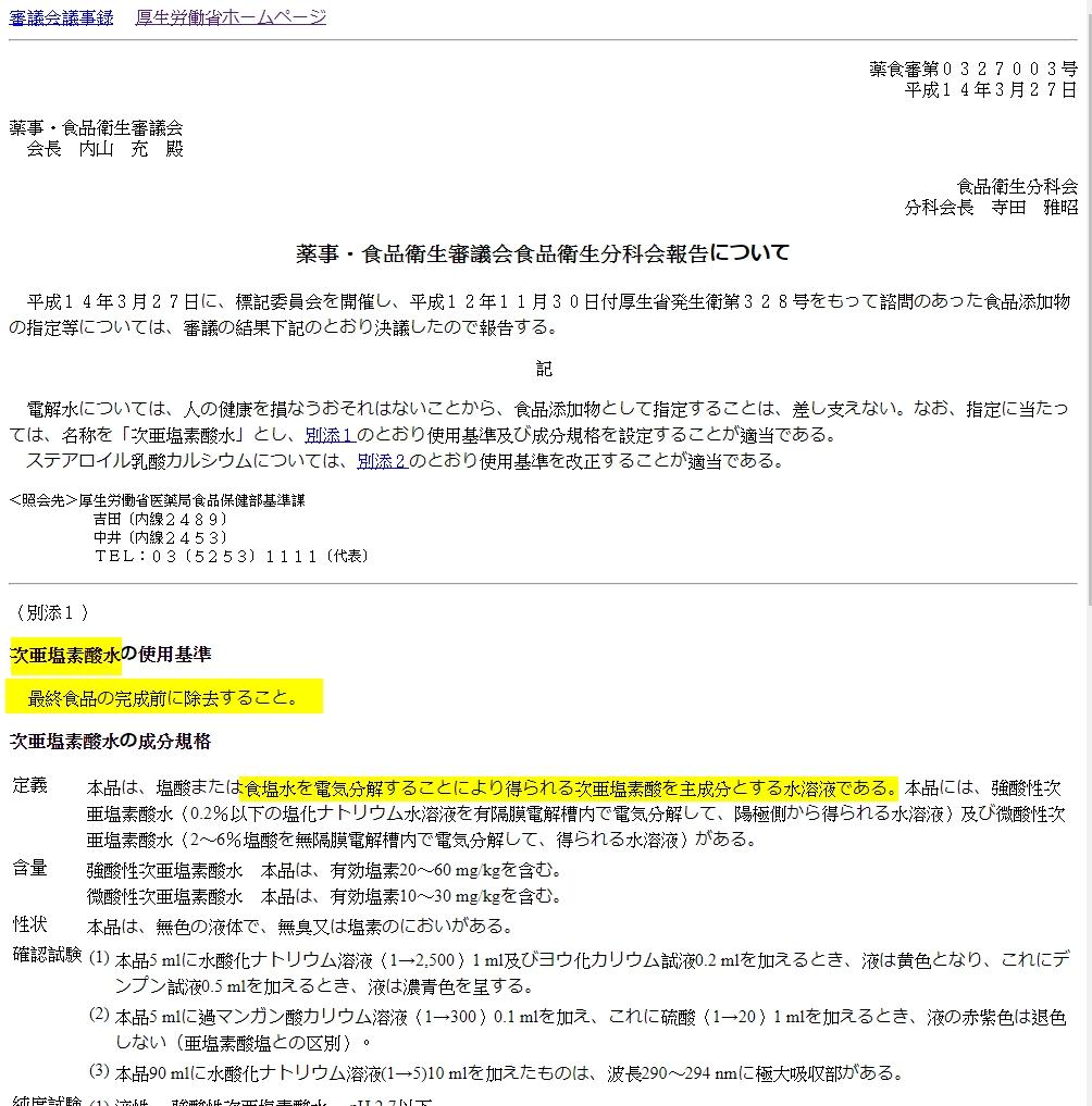 日本厚生省對於用食鹽水電解製成的次氯酸水的使用規定