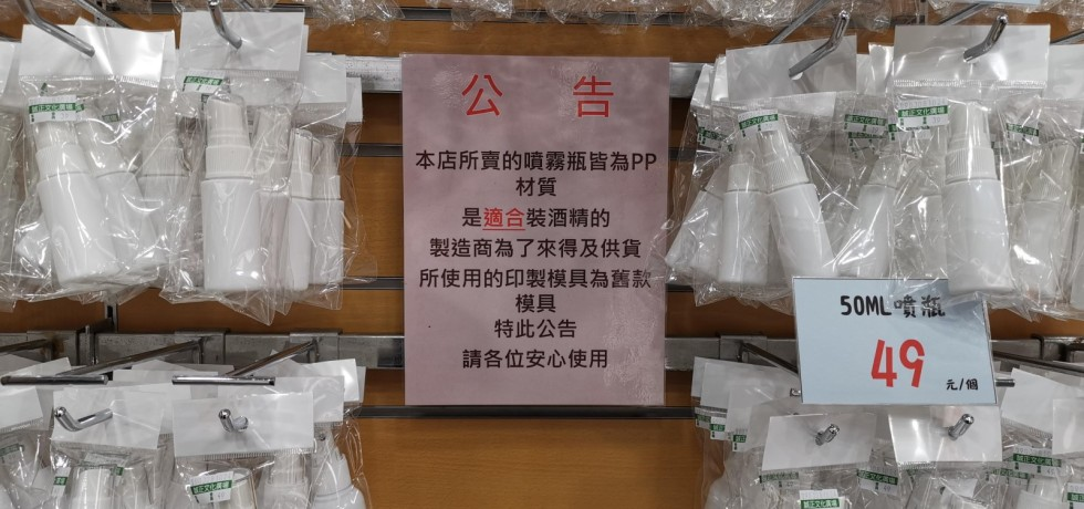 現在的酒精噴霧瓶均是可以裝酒精的PP材質