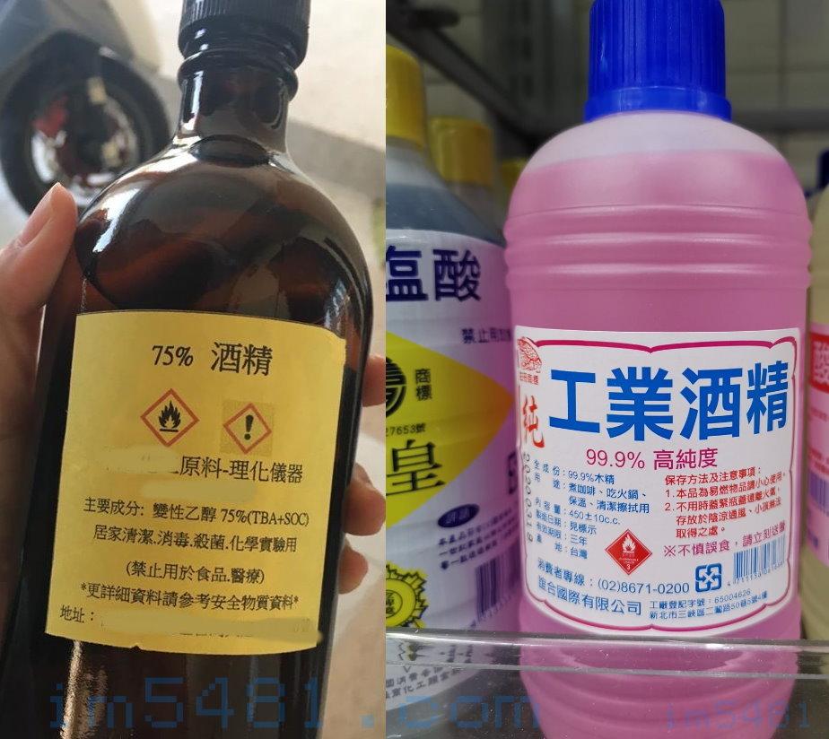 變性酒精與工業酒精