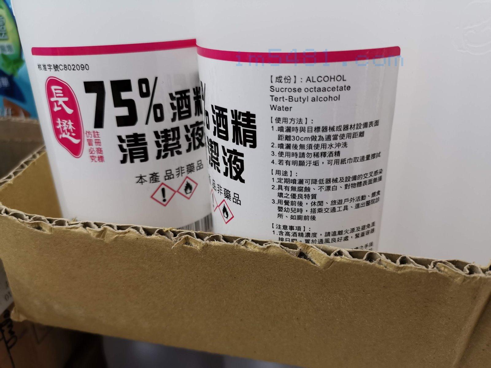 長懋75%酒精清潔液,原料除了Alcohol(乙醇)之外,還有TBA 叔丁醇(Tert-Butyl alcohol)跟SOC 八乙酸蔗糖酯(Sucrose octaacetate),所以也是變性酒精。
