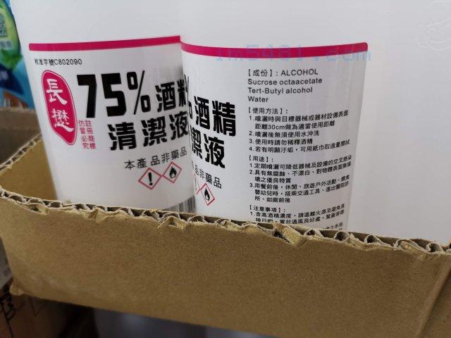長懋75%酒精清潔液,原料除了Alcohol(乙醇)之外,還有TBA 叔丁醇(Tert-Butyl alcohol)跟SOC 八乙酸蔗糖酯(Sucrose octaacetate),並且還標示【本產品非藥品】
