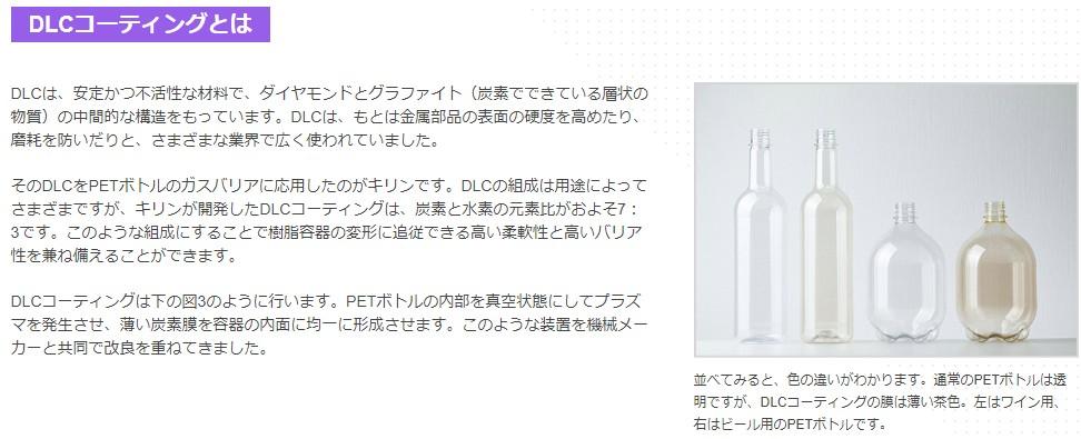 KIRIN DLC加工PET寶特瓶的顏色不一樣