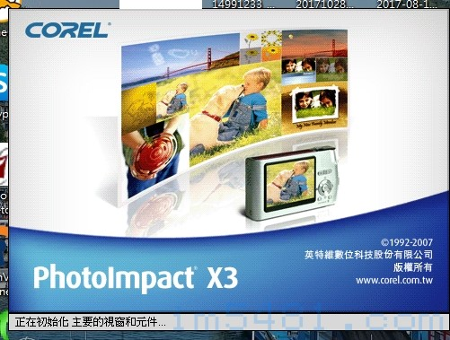 corel Photoimpact X3 開始畫面