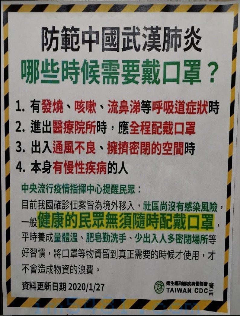 台灣衛生福利部都是稱之為中國武漢肺炎