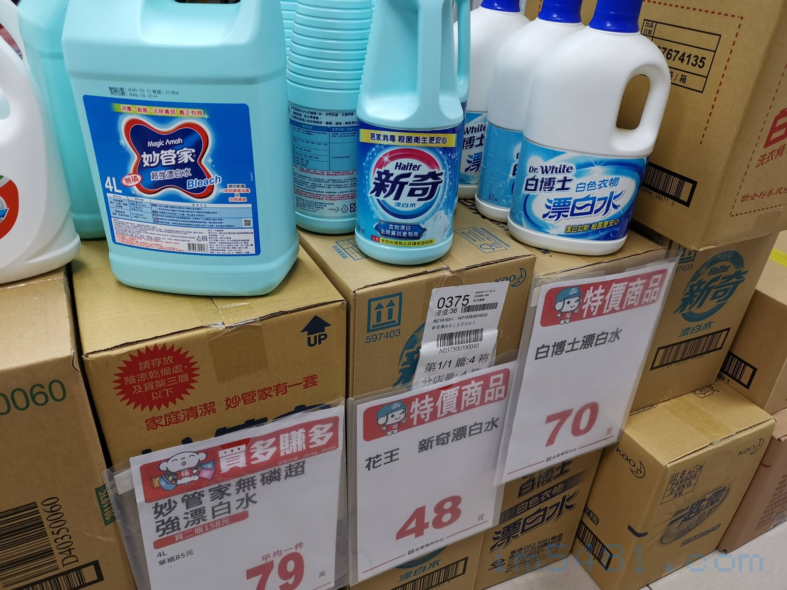 全聯特價販賣的漂白水