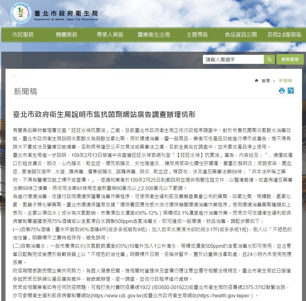 台北市衛生局調查辦理旺旺水神抗菌液