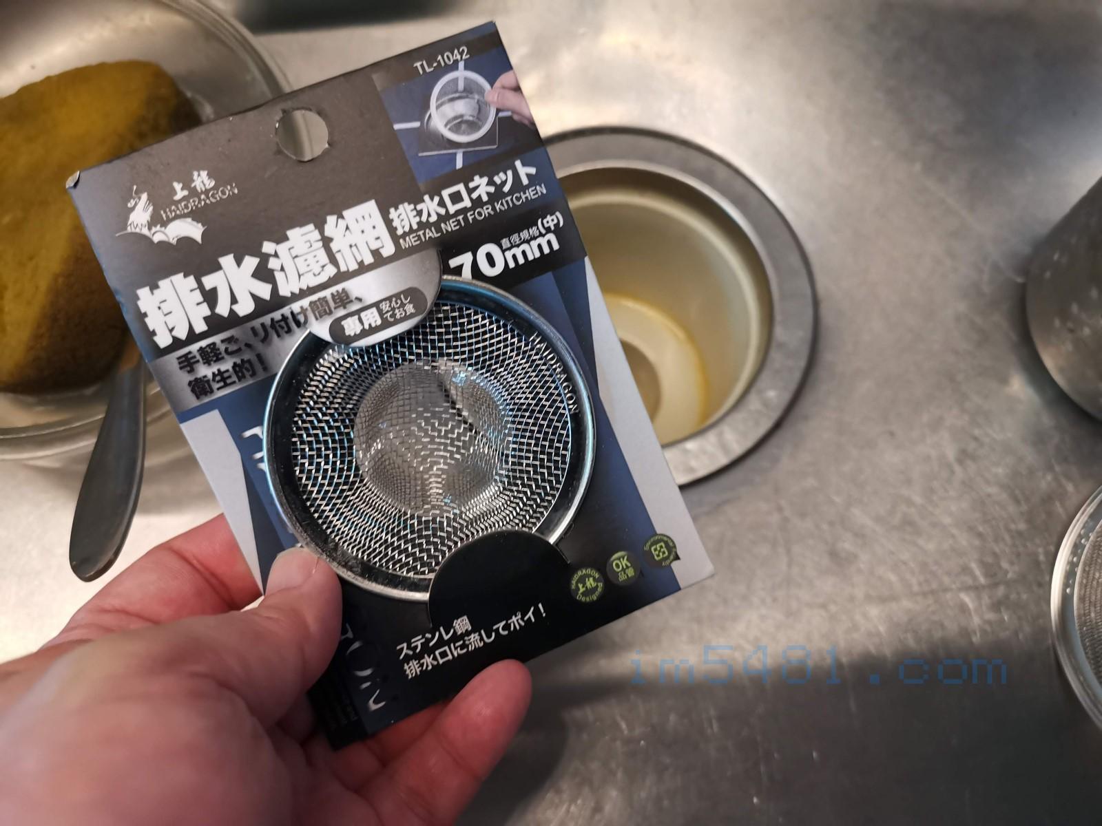廚房水槽最底部排水口用不鏽鋼濾網