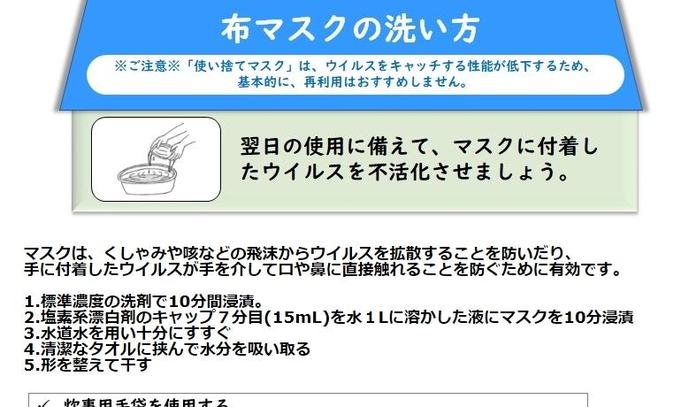 日本花王教導的布口罩清洗法