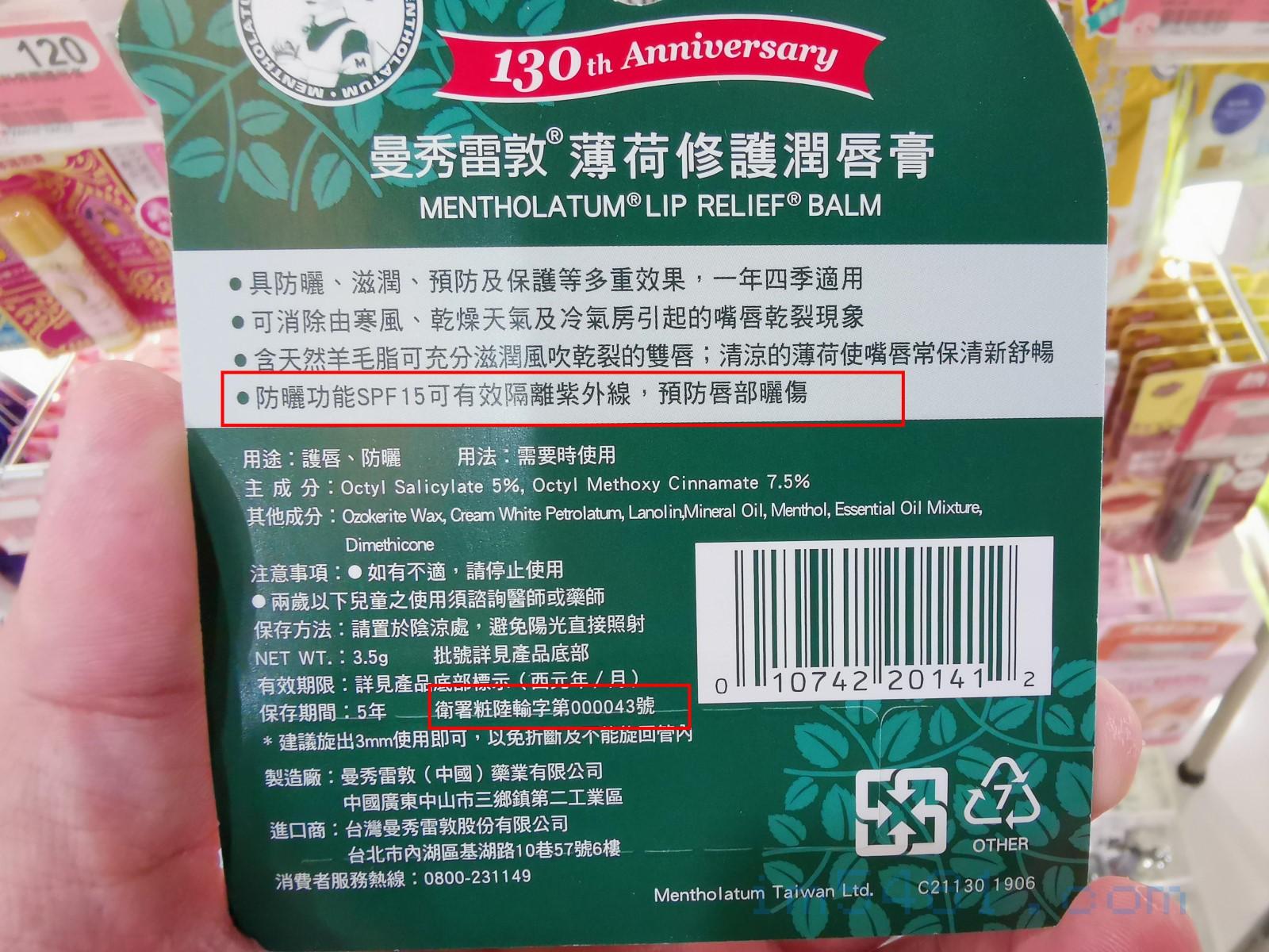 曼秀雷敦薄荷修護潤唇膏,因為有防曬功能,有衛署妝陸輸字第000043號