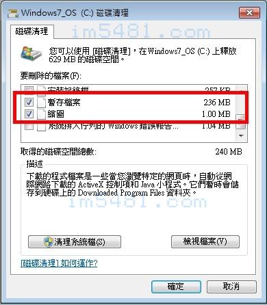 磁碟清理-清除暫存檔案