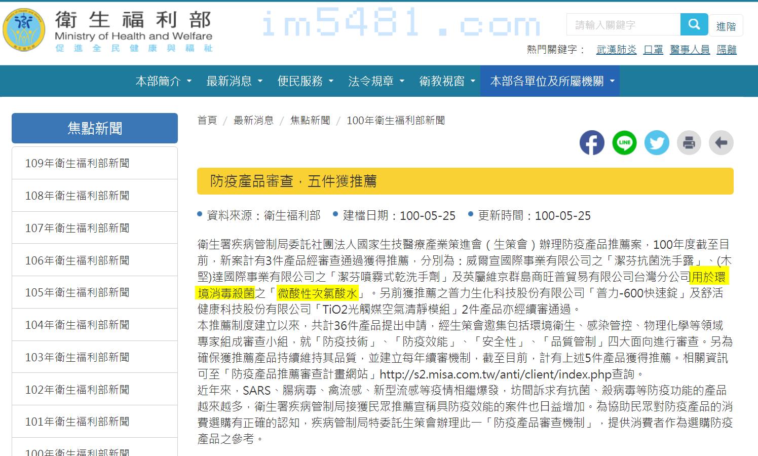 衛福部1000525防疫產品五件推薦 英屬維京群島商旺普貿易有限公司台灣分公司用於環境消毒殺菌之「微酸性次氯酸水」。