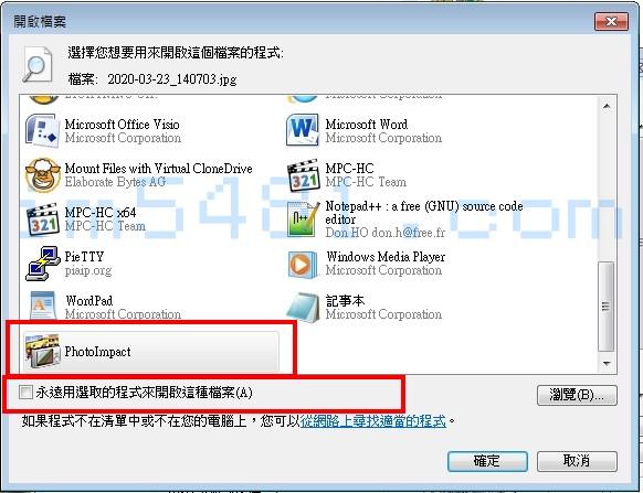 選擇Photoimpact作為開啟程式,並且將【永遠用選取的程式來開啟這種檔案】的勾選取消