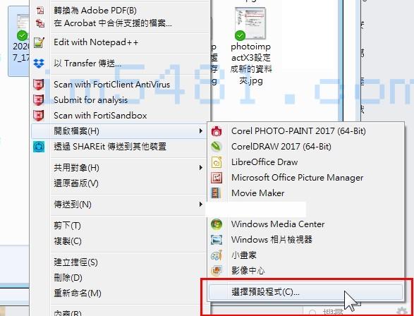 開啟檔案-選擇預設程式