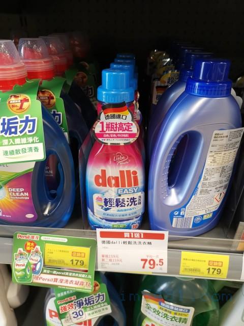 德國 dalli 輕鬆洗洗衣精全聯特價兩瓶159元
