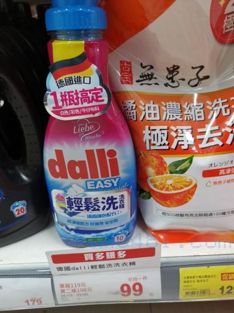 德國 dalli 輕鬆洗洗衣精全聯特價兩瓶198元