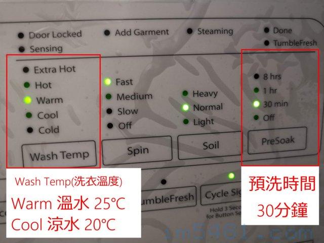 惠而浦滾筒式洗衣機的洗衣設定 溫水+預洗時間30分鐘