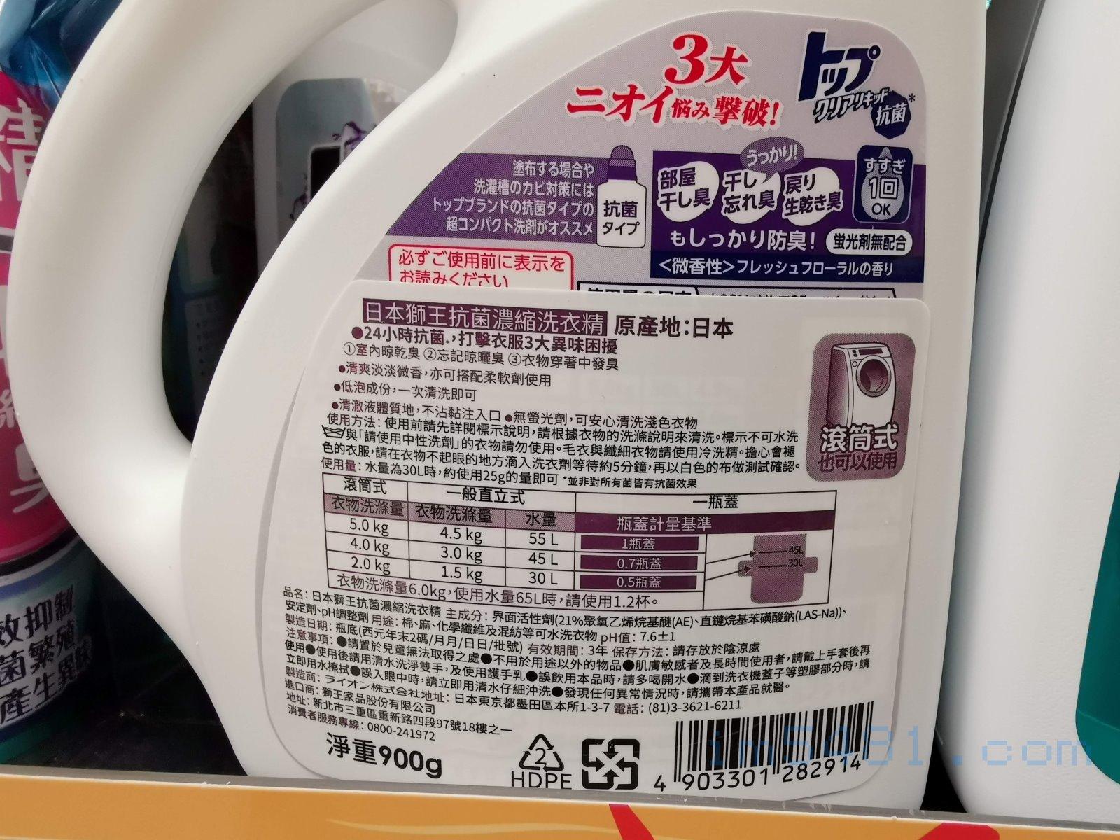 日本獅王抗菌濃縮洗衣精的使用說明