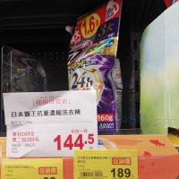 日本獅王抗菌濃縮洗衣精補充包 1160g 全聯特價