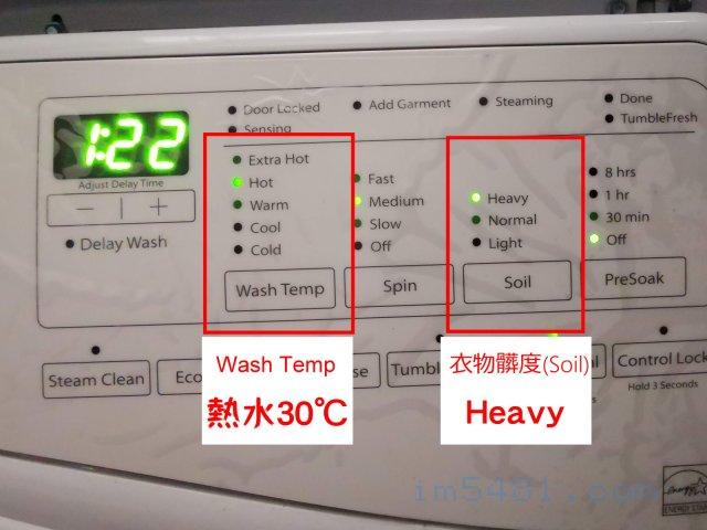 設定較高的清洗溫度(Wash temp)跟 Soil (Heavy 較髒)可以幫助酵素洗衣精的清潔效能