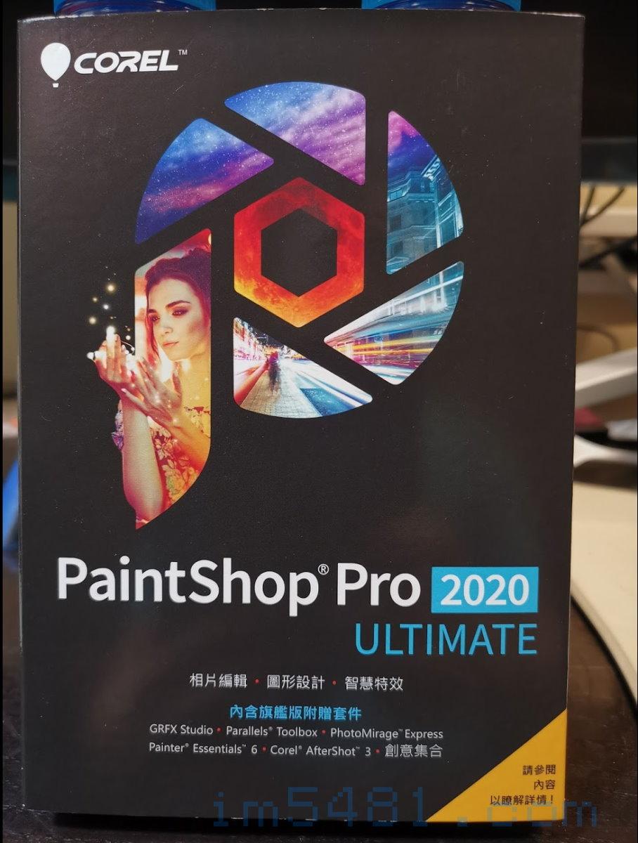 我已經購買Corel PaintShop Pro 2020 Ultimate,其為64位元程式,並且可以開啟Photoimpact的特有格式檔案:UFO檔