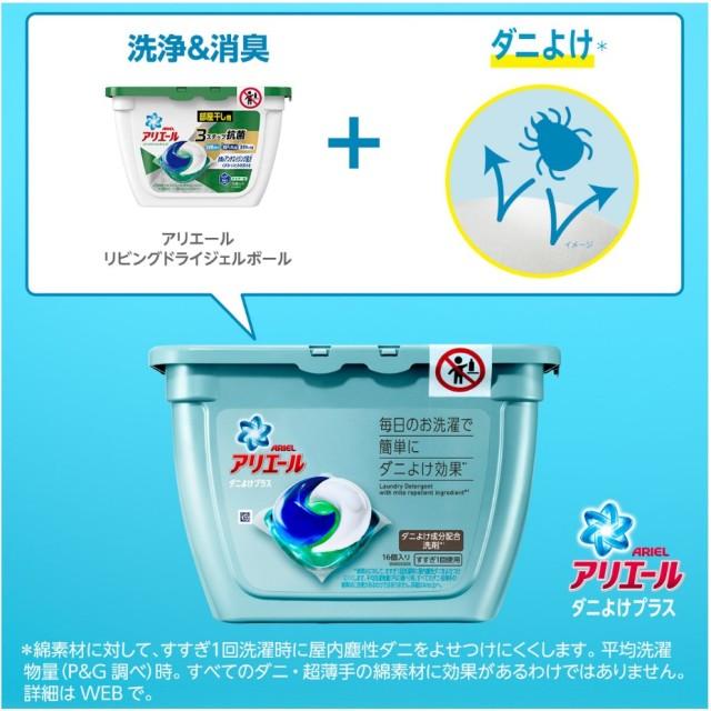 Ariel抗菌抗蟎洗衣膠囊搭配的是舊版的Ariel室內晾衣洗衣膠囊(綠色版)