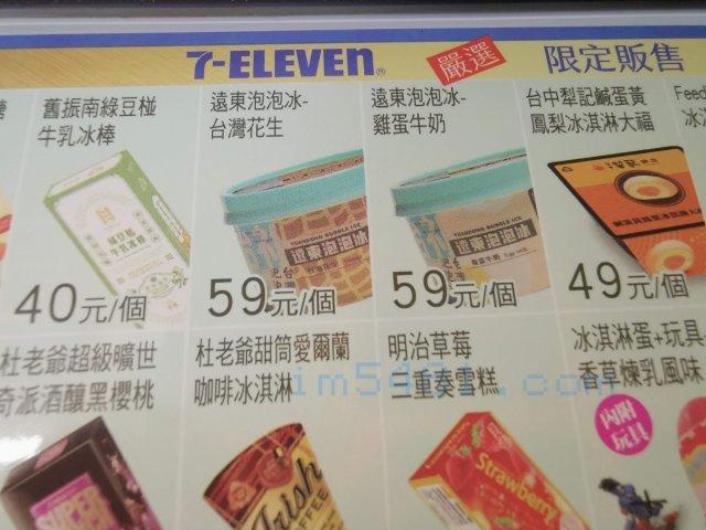 7-11所販賣的遠東泡泡冰,有台灣花生口味跟雞蛋牛奶口味