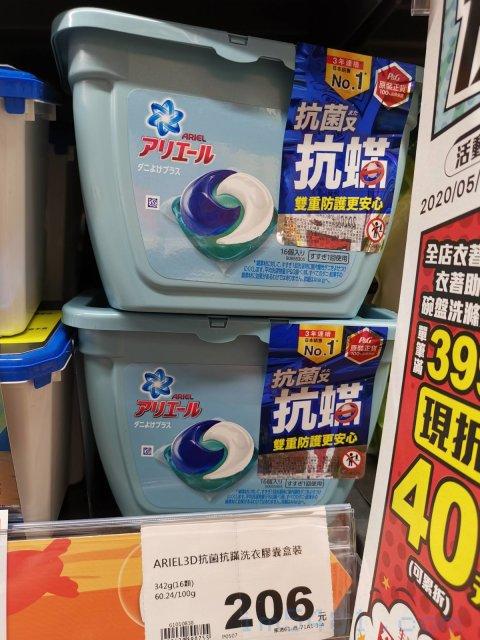 全聯的Ariel 3D 抗菌抗蟎洗衣膠囊