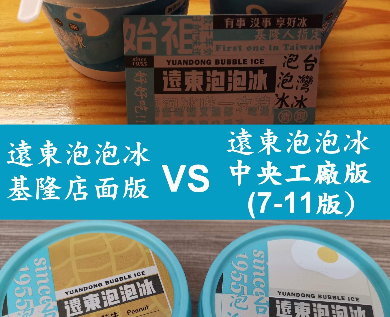 遠東泡泡冰 基隆店面版 VS 中央工廠版