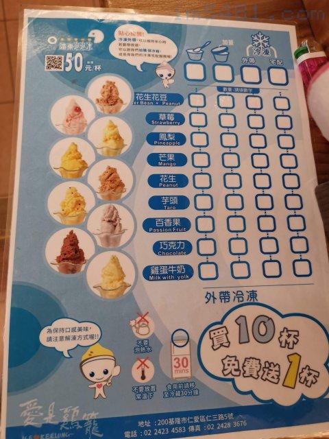 基隆遠東泡泡冰基隆店面的菜單,除了九種口味之外,還可選擇現吃、加蓋、冷凍外帶、宅配