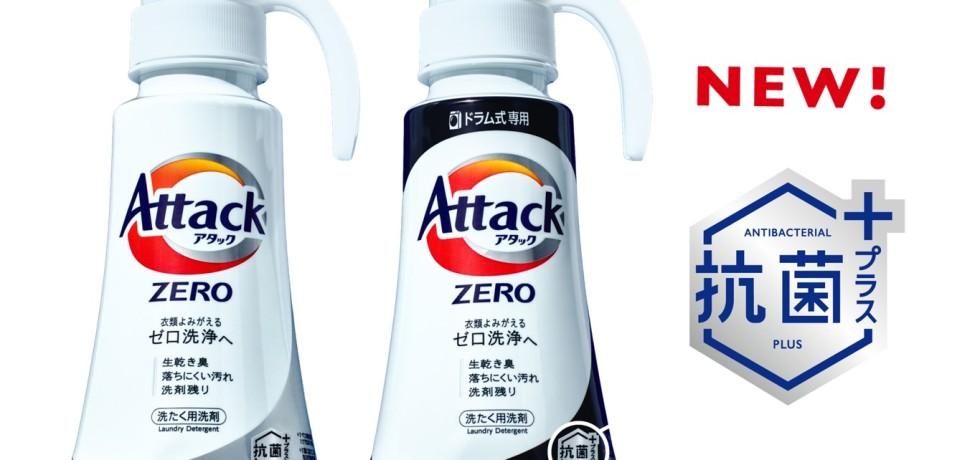 日本花王Attack Zero抗菌+ 洗衣精