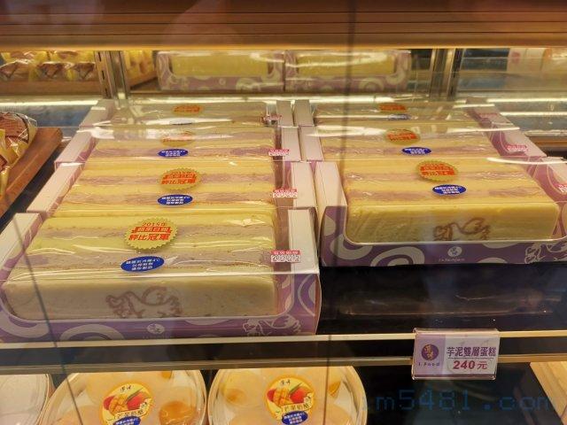 連珍糕餅店-芋泥雙層蛋糕