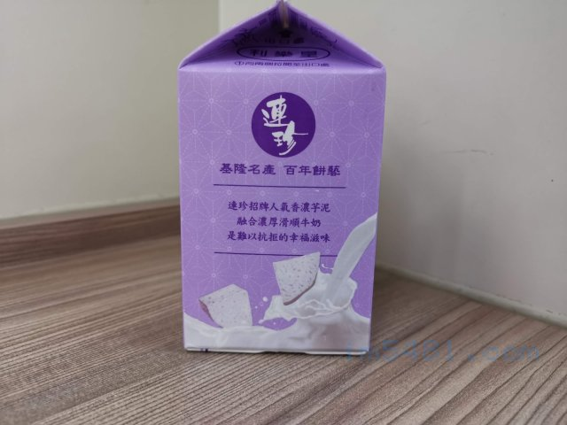 連珍芋頭牛奶-連珍招牌人氣香濃芋泥,融合濃厚滑順牛奶,是難以抗拒的幸福滋味