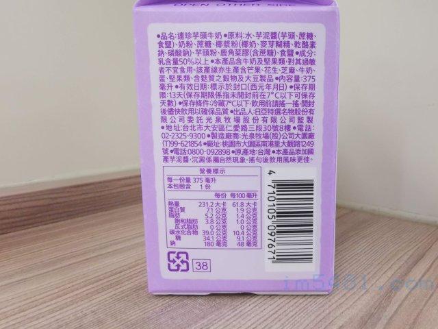 連珍芋頭牛奶-成分跟營養標示