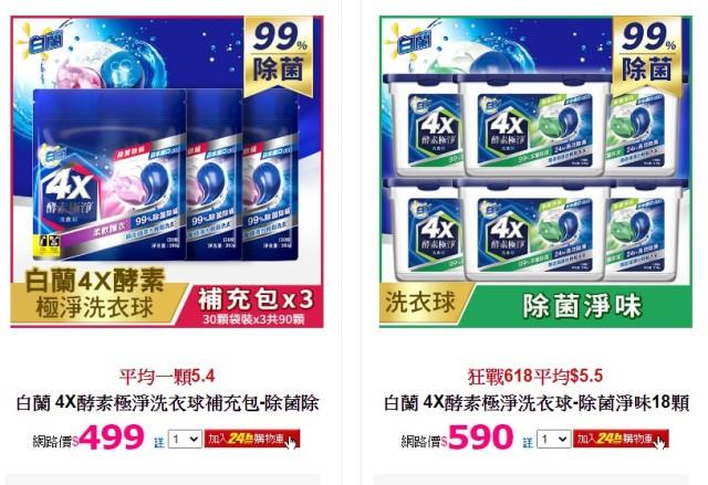 2020-06-18_白蘭4X酵素極淨洗衣球特價,平均每顆5.4~5.5元