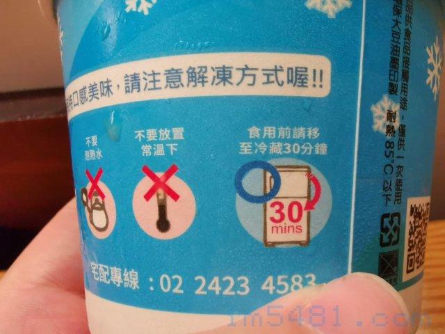 店面冷凍版-食用前請移至冷藏30分鐘